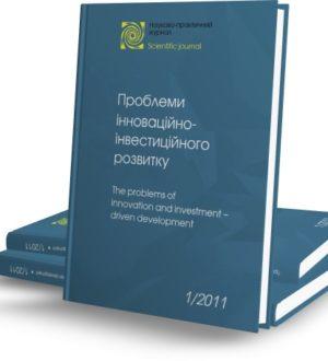 Публікація журналу № 1/2011
