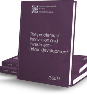 Journal Publication No. 2/2011