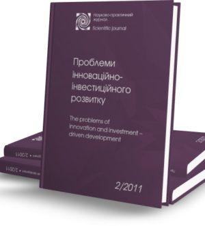 Публікація журналу № 2/2011