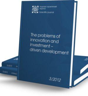 Journal Publication No. 3/2012