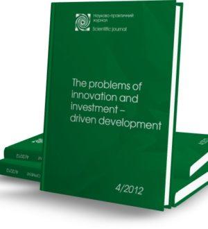 Journal Publication No. 4/2012