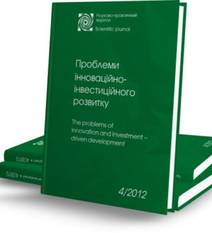 Публікація журналу № 4/2012