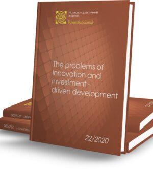 Journal Publication No. 22/2020