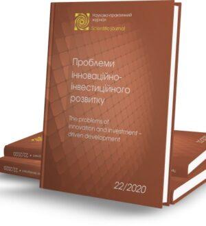 Публікація журналу № 22/2020