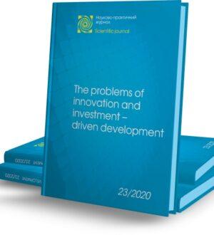 Journal Publication No. 23/2020