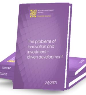 Journal Publication No.  24/2021