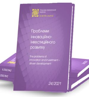 Публікація журналу № 24/2021